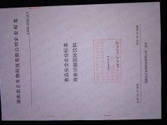 海参沙棘固体饮料企业标准备案成功——湖南启