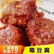 跑江湖酱腌菜系列之五   霉豆腐