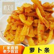 跑江湖酱腌菜系列之七   萝卜丝